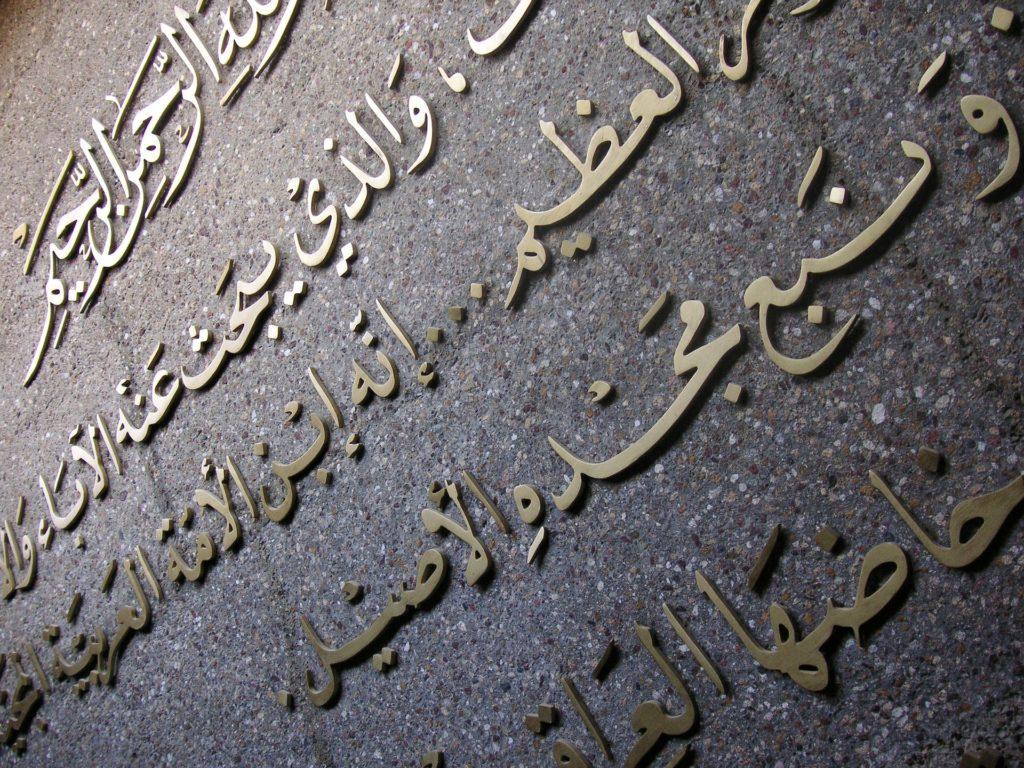 Immagine Giornata Mondiale della Lingua Araba